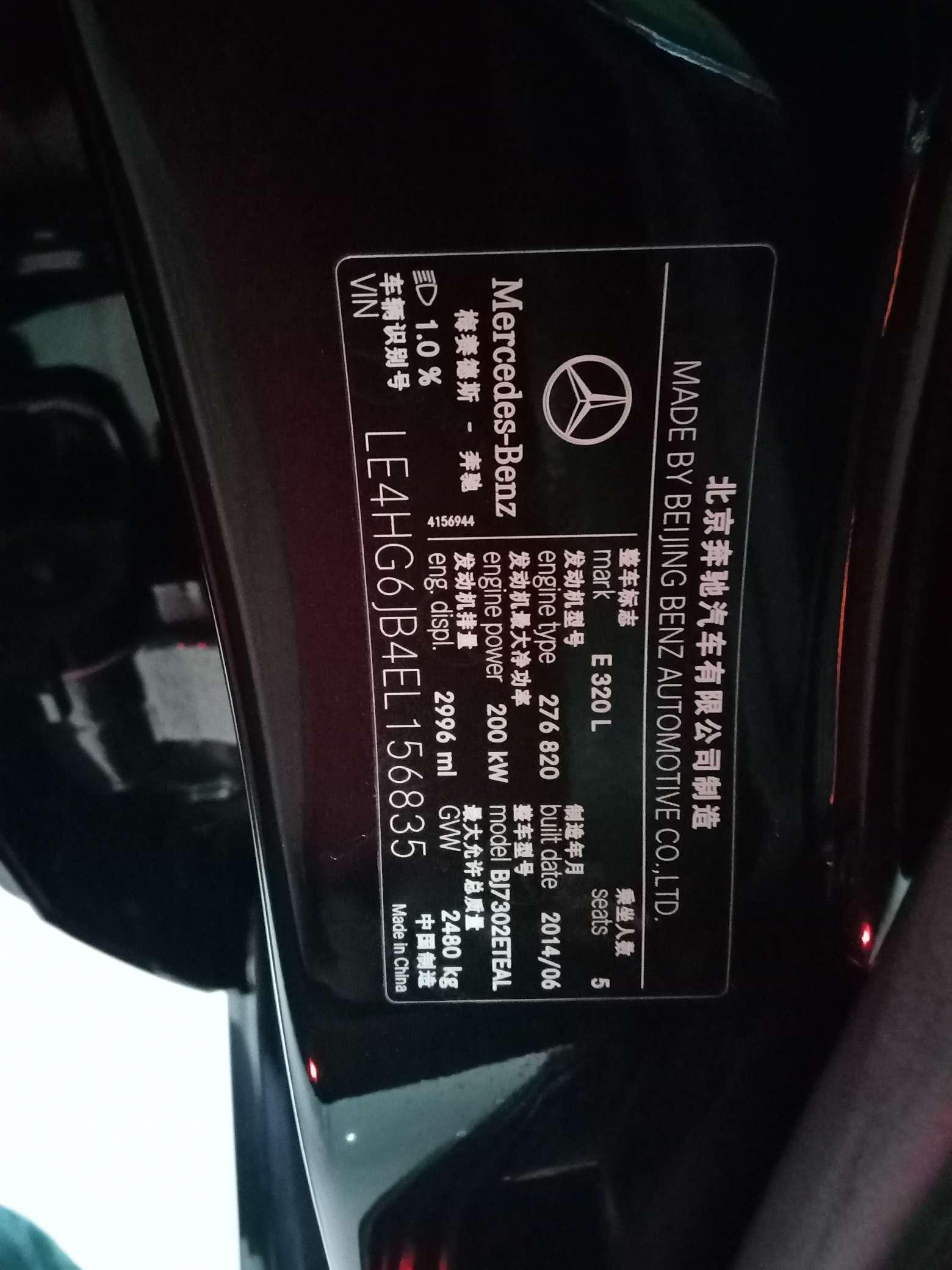 精真估提供二手车奔驰 E级 2015款 3.0T 自动 E320L 4MATIC