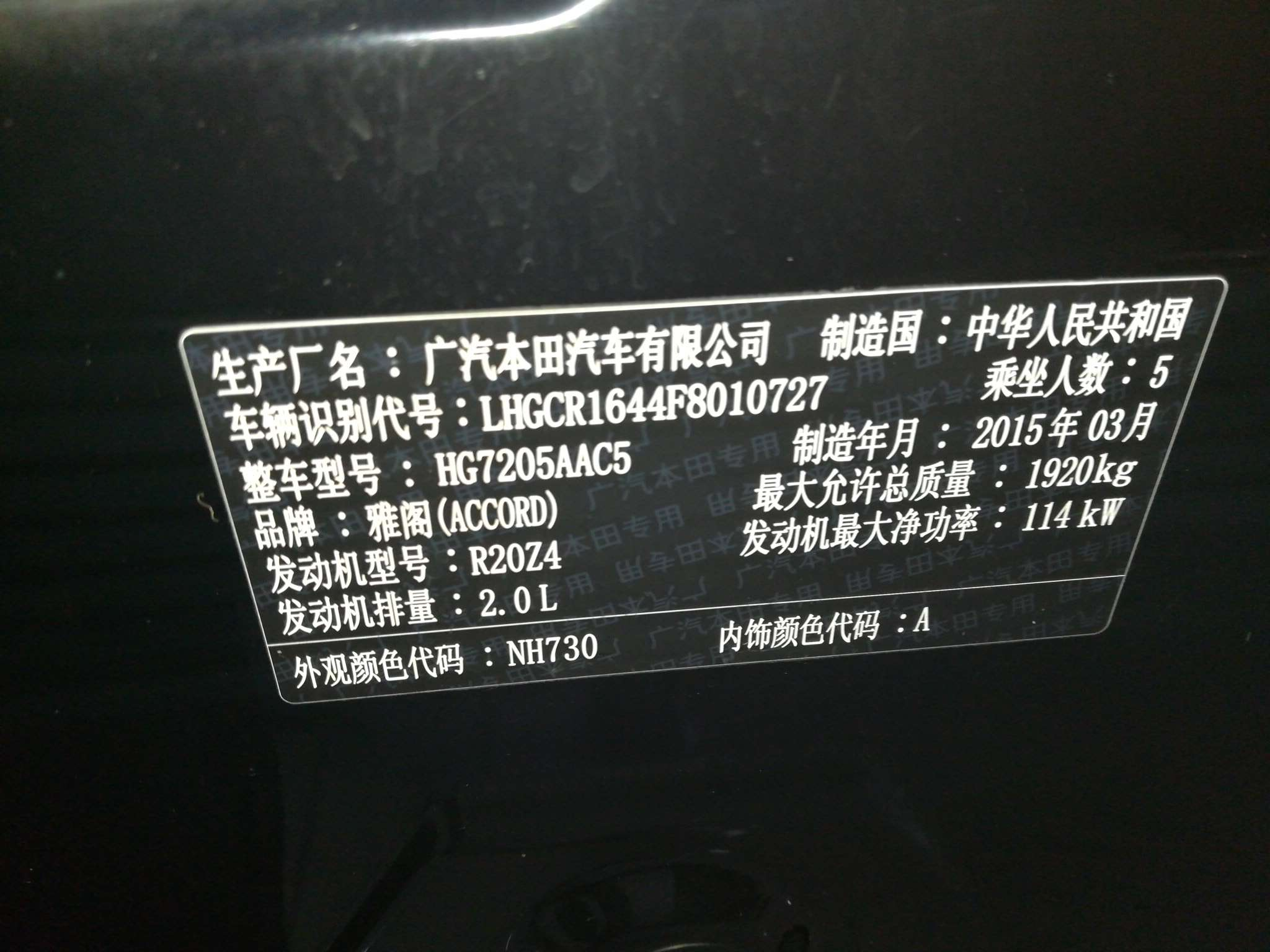 精真估提供二手车本田 雅阁 2015款 2.0L CVT LXS精英版