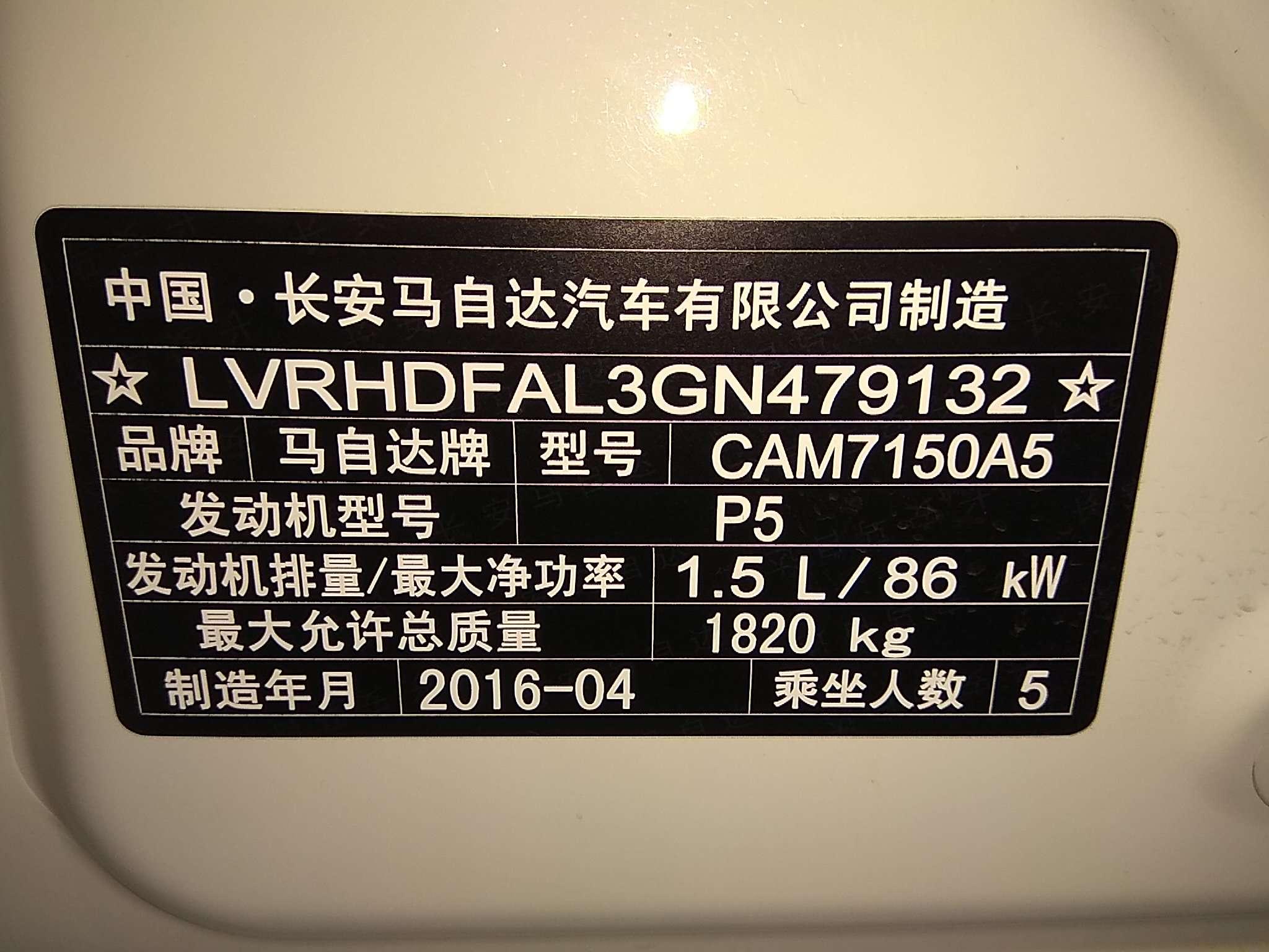 精真估提供二手车马自达3 昂克赛拉 2016款 1.5L 自动 三厢豪华型