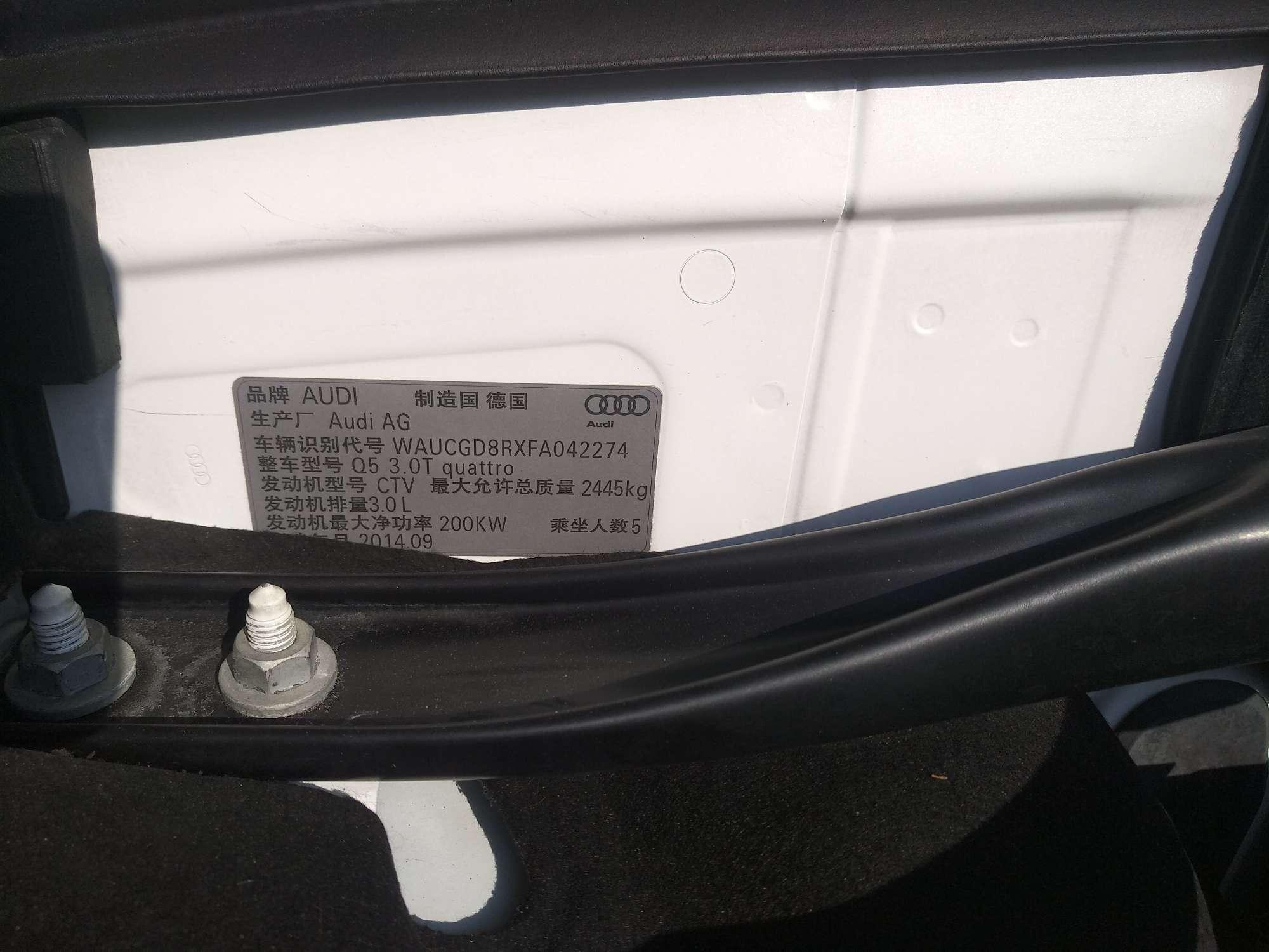 精真估提供二手车奥迪 Q5 2013款 3.0T 自动 45TFSI Quattro 运动型