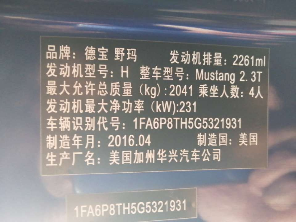 精真估提供二手车福特 MUSTANG 2015款 2.3T 自动 运动版 美规 平行进口