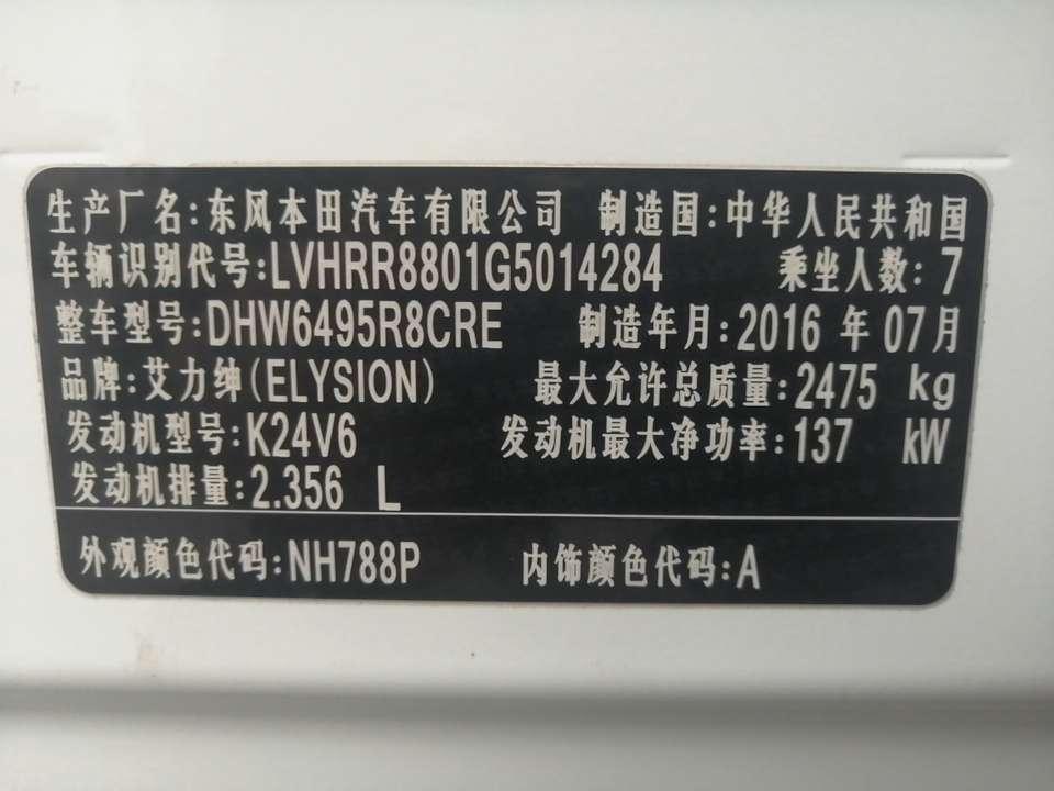 精真估提供二手车本田 艾力绅 2016款 2.4L CVT 至尊版