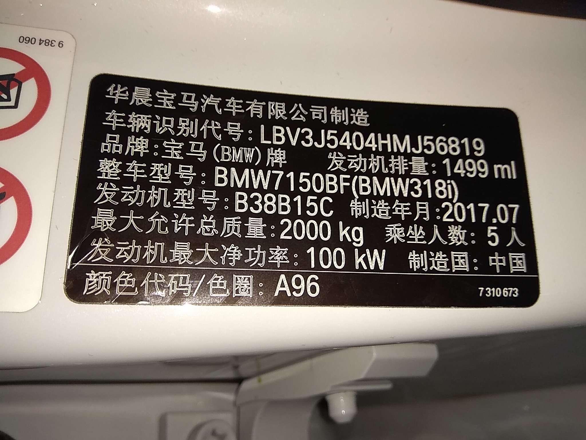 精真估提供二手车宝马 3系 2017款 1.5T 自动 318i时尚型