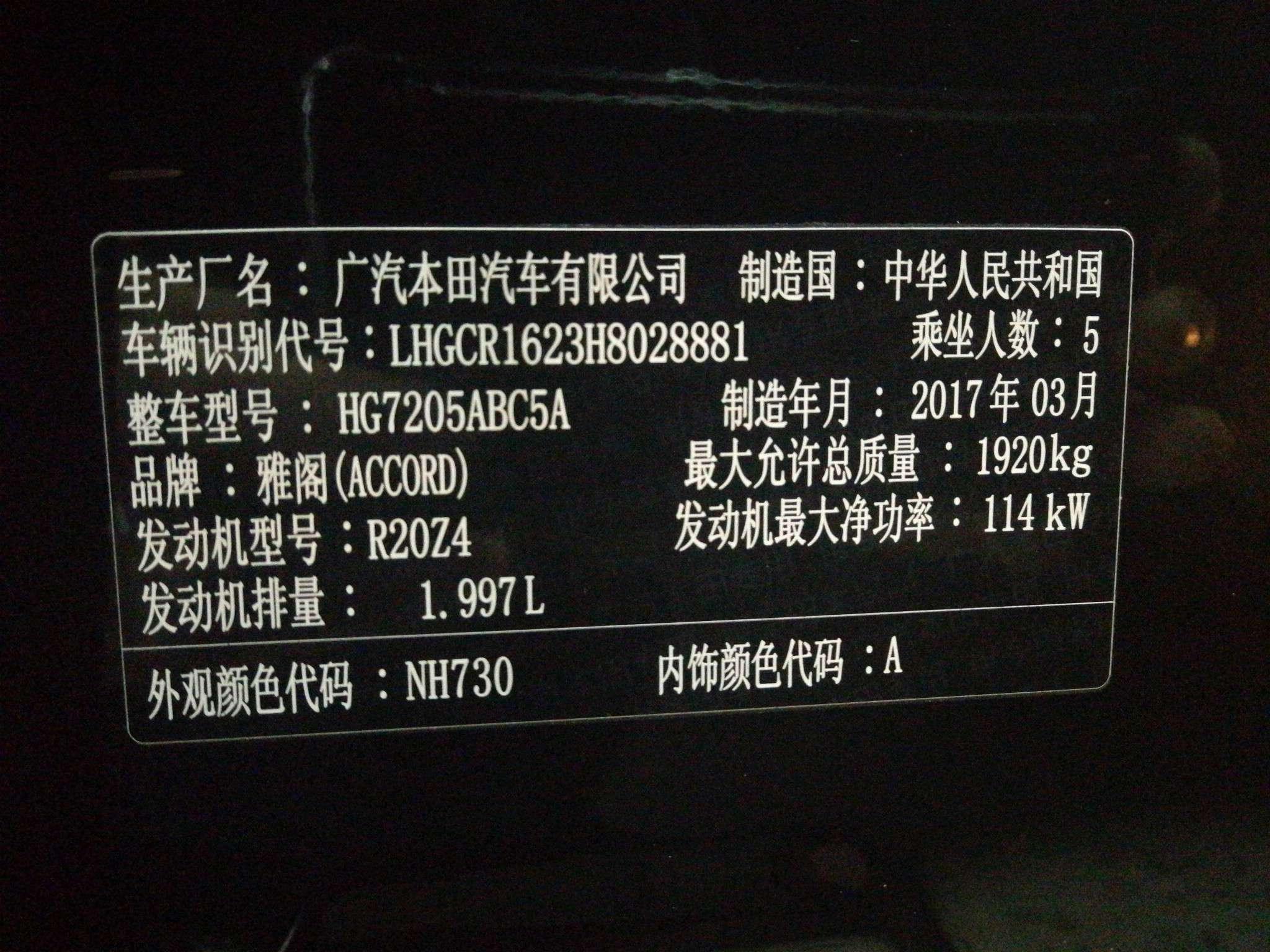 精真估提供二手车本田 雅阁 2016款 2.0L CVT 舒适版